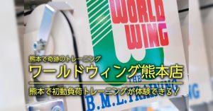 【熊本 初動負荷トレーニング】ワールドウィング熊本店「初動負荷トレーニングが体験できる」