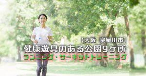 【大阪 寝屋川市】健康遊具のある公園9ヶ所 ウォーキングコース・サーキットトレーニング