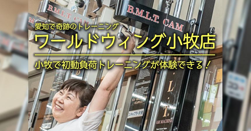 【愛知県小牧市 初動負荷トレーニング】ワールドウィング小牧店「初動負荷トレーニングが体験できる」
