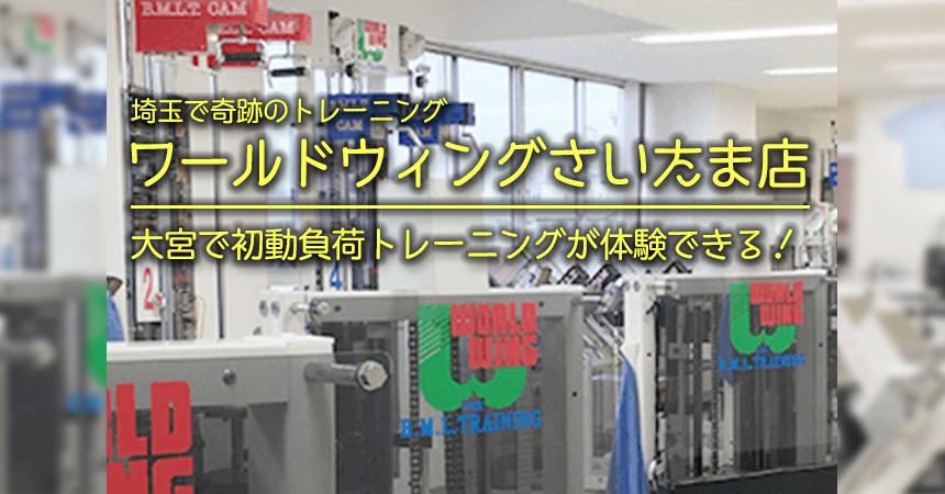 【埼玉県大宮 初動負荷トレーニング】ワールドウィングさいたま店「初動負荷トレーニングが体験できる」
