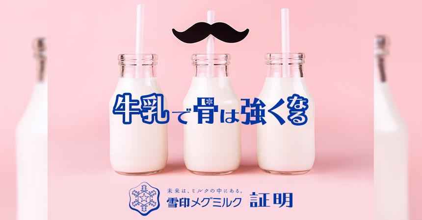 雪印が牛乳で骨質を改善できることを証明