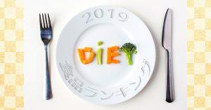 2019年ダイエッターに最も食べられた食品ランキング
