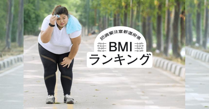 47都道府県のBMI肥満要注意ランキング