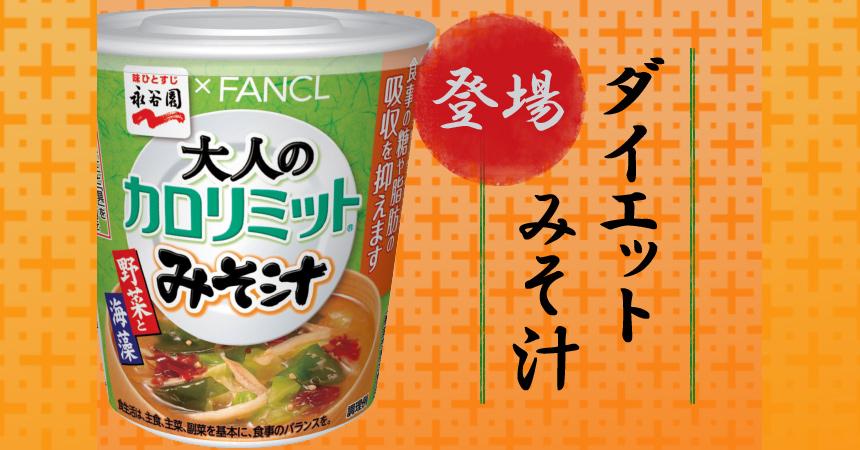 ダイエット味噌汁永谷園ファンケルがコラボ