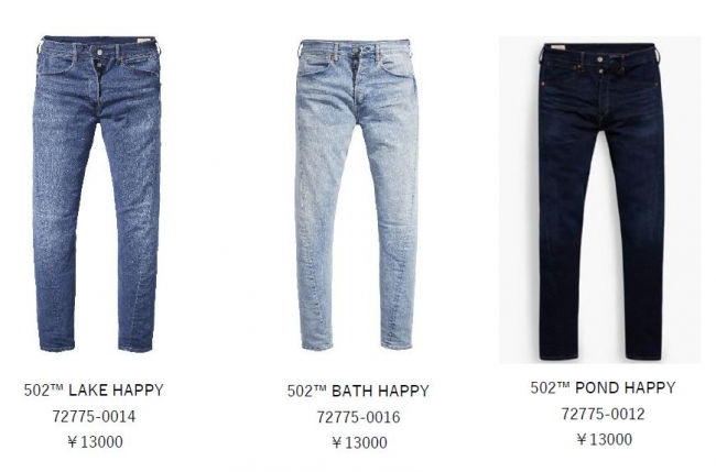 価格驚愕リーバイスが体力や血液循環を向上させるジーンズを開発