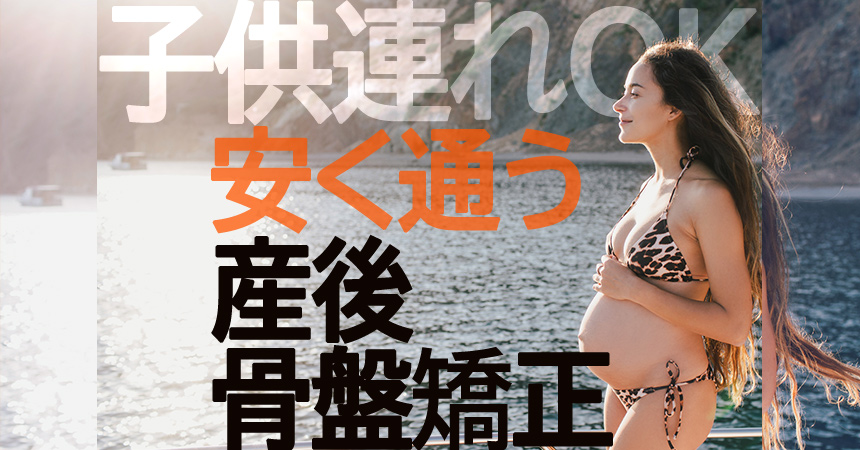 子連れOKトレーニングで産後骨盤矯正が安い