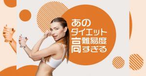 """日本でも流行った米国人気沸騰中の""""あのダイエット""""難易度高すぎだった"""