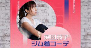 深田恭子のジムウェア着こなし公開