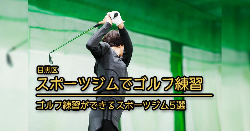 【目黒 ゴルフ練習】ゴルフ練習を行えるスポーツジム施設5選