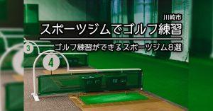 【神奈川 川崎 ゴルフ練習】ゴルフ練習を行えるスポーツジム施設8選