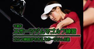 【千葉市 ゴルフ練習】ゴルフ練習を行えるスポーツジム施設8選
