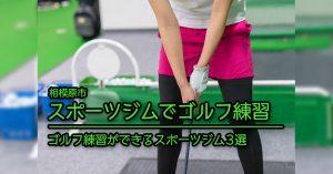 【相模原市 ゴルフ練習】ゴルフ練習を行えるスポーツジム施設3選