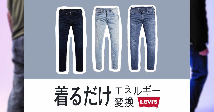驚愕リーバイスが体力や血液循環を向上させるジーンズを開発