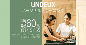 UNDEUXパーソナルトレーニングに宅配食60食が付いてくるプログラム登場