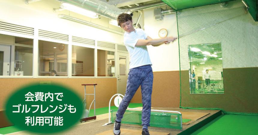スポーツクラブ&スパ ルネサンス名古屋熱田24