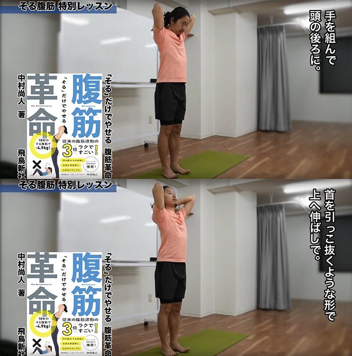 やり方2腹筋、プランクより効果大の「反る腹筋」How-to