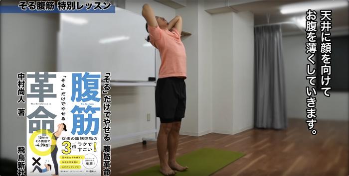 やり方3腹筋、プランクより効果大の「反る腹筋」How-to