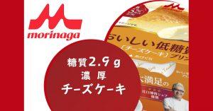 森永が糖質2.9gの濃厚チーズケーキ販売!リンゴより低糖質