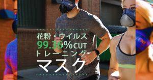 花粉、ウイルスを99.36%防ぎ運動もできるマスク