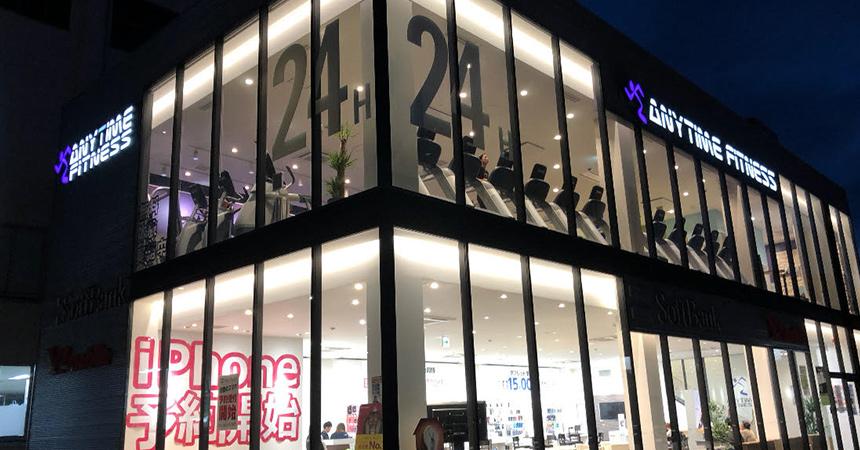 エニタイムフィットネス 札幌山鼻店