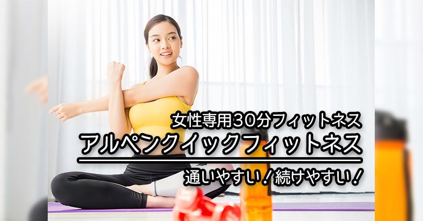 【女性専用30分フィットネス】通いやすい!続けやすい!アルペンクイックフィットネス