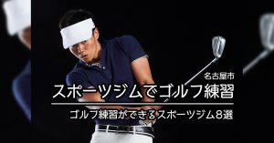 【名古屋市 ゴルフ練習】ゴルフ練習を行えるスポーツジム施設8選
