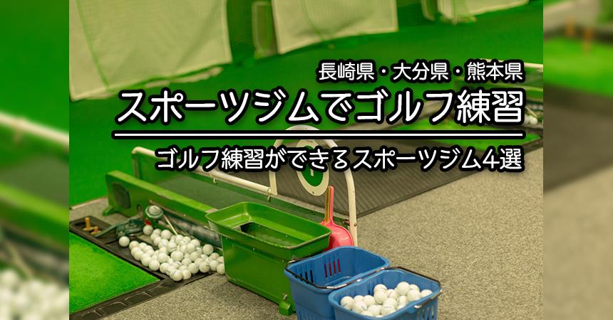 【長崎県 大分県 熊本県 ゴルフ練習】ゴルフ練習を行えるスポーツジム施設4選