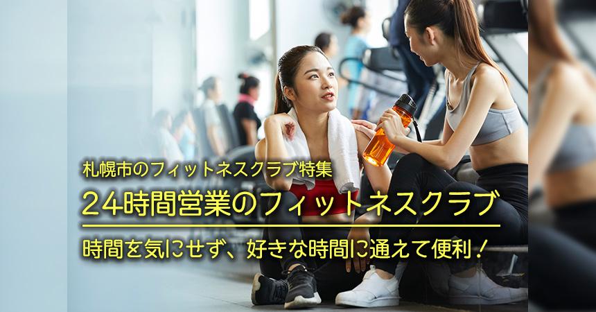 【札幌 24時間フィットネス】札幌で24時間営業のフィットネスクラブ施設16選