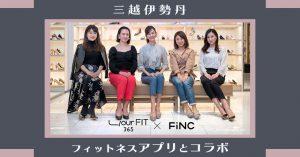 靴の選び方三越伊勢丹とフィットネスアプリ「FiNC」コラボ