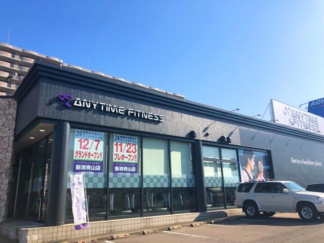エニタイムフィットネス 新潟青山店