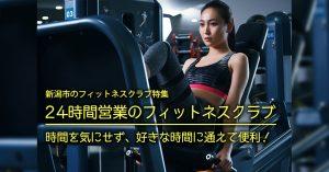 【新潟市 24時間フィットネス】新潟市で24時間営業のフィットネスクラブ施設8選