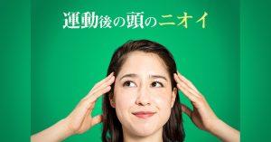 運動後の頭を良い匂いに!頭皮用フレグランスが良さそう